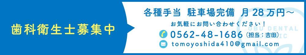 歯科衛生士募集中 各種手当  駐車場完備  月28万円~ お気軽にお問い合わせください! 0562-48-1686(担当:吉田)tomoyoshida410@gmail.com