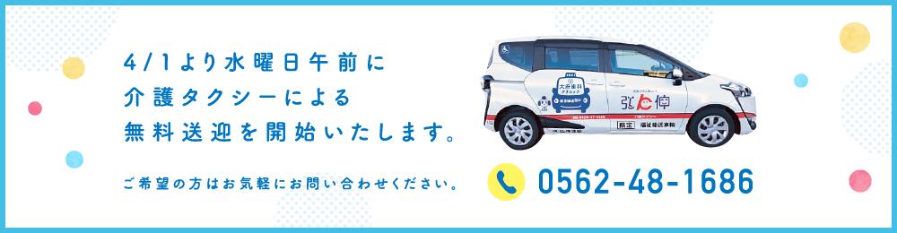 4/1より水曜日午前に介護タクシーによる無料送迎を開始いたします
